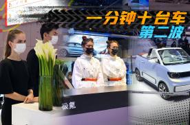 玩车弟逛上海车展,造车新势力持续发力,最便宜敞篷车登场