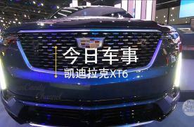 38.97万元起售,大七座豪华SUV凯迪拉克XT6正式上市,