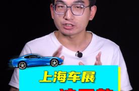 上海车展车型众多,观展先看这三款