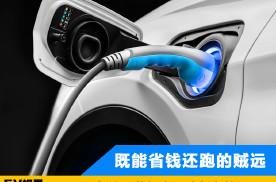既能省钱还跑的贼远 2021年这几款插电混动新车值得一看