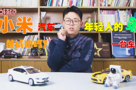 小米造车能成功吗,能否早日干翻特斯拉,做年轻人的第一辆车
