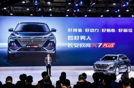 长安欧尚X7 PLUS重塑15万级标杆,产品力超越合资品质