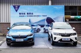 """双EV同预售,东风启辰""""二次创业""""聚焦电动化"""