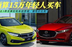 预算15万买车,马自达3昂克赛拉和本田思域,谁性价比高?