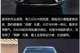 MPV市场新选手,起亚嘉华对比荣威iMAX8