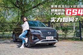 家用自主SUV好选择 销量担当广汽传祺GS4实力如何?
