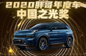 2020胖哥年度车评选 中国之光奖——领克01