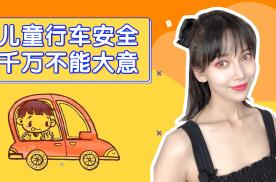 【出行情报局】儿童行车安全