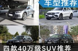 年终奖怎么花?都是豪华品牌,40万价位的SUV推荐!