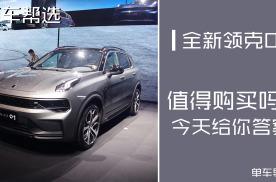紧凑型SUV新选择 刚刚上市的全新领克01哪款最具性价比?