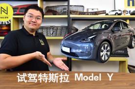 新一代销量王登场 试驾特斯拉Model Y