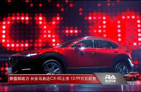 颜值即战力 长安马自达CX-30上市 12.99万元起售