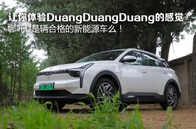 让你体验DuangDuangDuang的感觉 哪吒U是辆合格