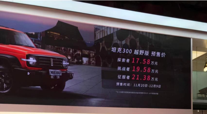"""预售价17.58-21.38万元,长城这辆""""坦克""""要卖给谁?"""