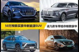 """60万预算选豪华纯电SUV 这4款车有品牌力、有产品力 给足你""""牌面"""""""