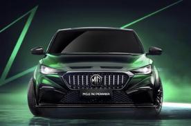 MG6新车颜值可!配1.5T+横置前驱?仅靠合法改装搞噱头?