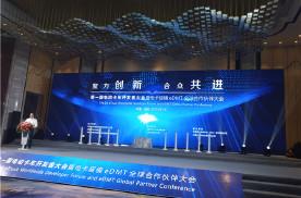 第一届电动卡车开发者大会暨电卡驱模eDMT全球合作伙伴大会