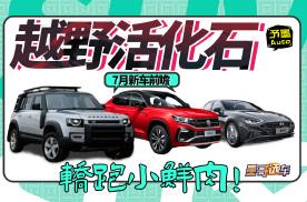 """越野界的""""活化石""""、轿跑界的""""小鲜肉"""",7月上市新车别错过!"""