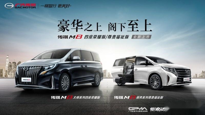 """Less is more 传祺M8四座版为您打造""""VIP私人移动会所"""""""