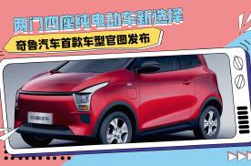 两门四座纯电动车新选择!奇鲁汽车首款车型官图发布