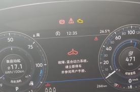 进口大众口碑破灭,蔚揽上路200公里发动机故障,启动难!