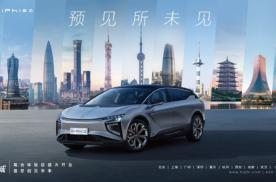 上海车展亮相 高合HiPhiX正式发布四款新车