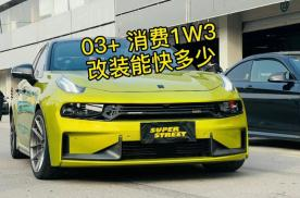领克03+改装消费一万三,金港赛道能跑多快?