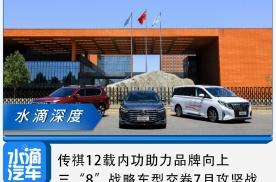 """传祺12载内功助力品牌向上,三""""8""""战略车型交卷7月攻坚战"""
