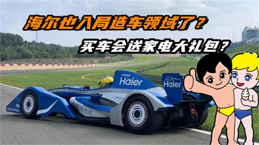 《【华宇在线娱乐注册】海尔也入局造车领域了?买车会送家电大礼包?》