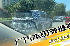 【百秒车讯】外观大幅调整 广汽本田奥德赛路试谍照曝光