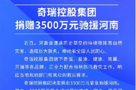 """奇瑞捐款3500万,网友:把""""心疼""""打在公屏上"""