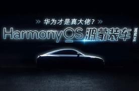 如果中国车标配华为鸿蒙车机 苹果 安卓可以退圈了