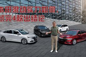 本田的HEV值不值得买?4款车型我们一集评完