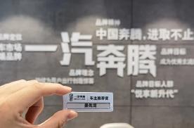 """长春车展奔腾""""车主推荐官""""惊艳首秀"""