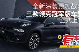 全新涂装更加战斗 三款领克冠军版车型正式上市