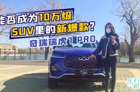 能否成为10万级SUV里的新爆款?晓敏试奇瑞瑞虎7 PRO