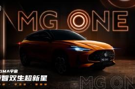 名爵全新SUV定名MG ONE,搭1.5T动力/7月30日亮相