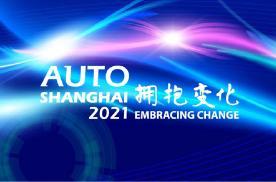 合资品牌集体进军 2021上海车展新能源车十大看点