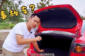 花3万多买了台二手马自达三,打开后备箱一看,差点以为是事故车