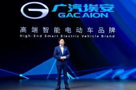 从车系升级独立品牌,广汽埃安迈出高端化的关键一步
