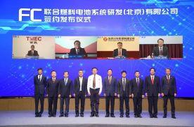推进氢能技术普及 丰田等六家企业成立联合燃料电池系统研发公司