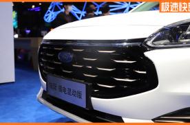 长安福特锐际PHEV于6月12日上市,搭载插电式混动系统