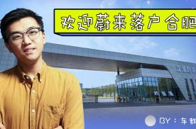 抢先解读:蔚来中国总部选址,李斌为何放弃北上广,选择合肥?