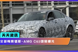 【天天资讯】全新梅赛德斯AMG C63谍照曝光