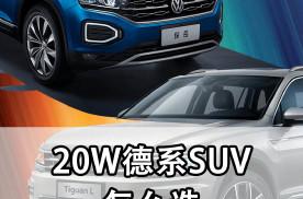 20W德系SUV怎么选?