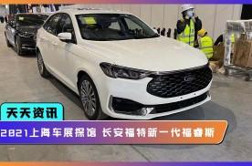 【天天资讯】2021上海车展探馆 长安福特新一代福睿斯