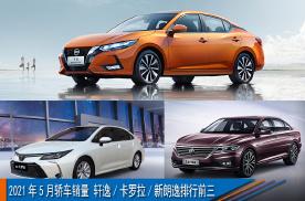 2021年5月轿车销量 轩逸/卡罗拉/新朗逸排行前三
