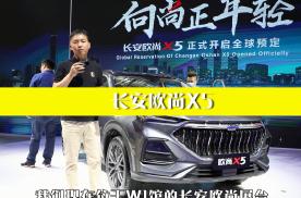 欧尚X5北京车展开启全球预订