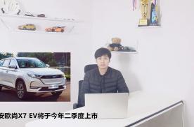 长安欧尚X7 EV将于今年二季度上市