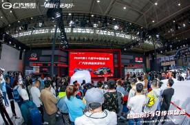 M6 PRO焕新上市,影豹开启盲订 广汽传祺引爆第十九届华中国际车展